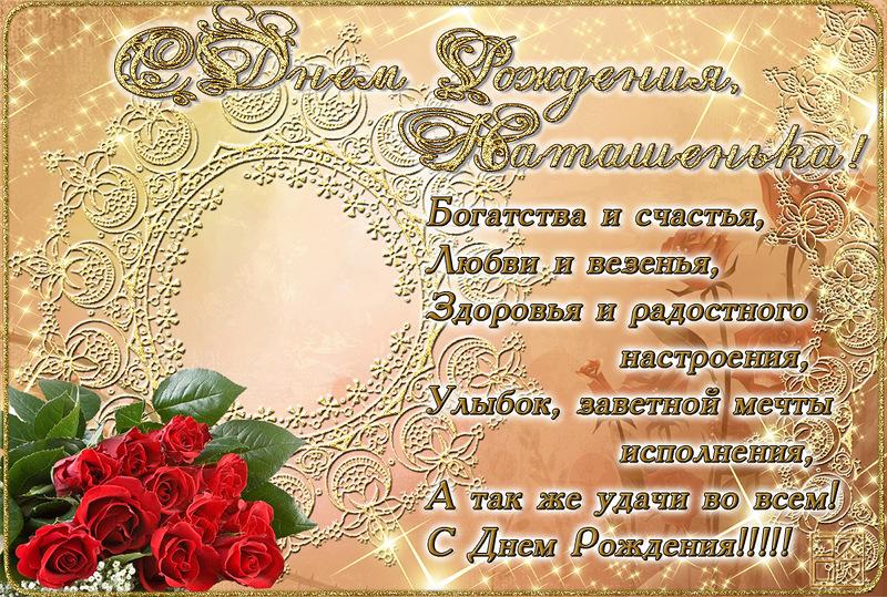 Наташу с днем рождения открытки поздравление