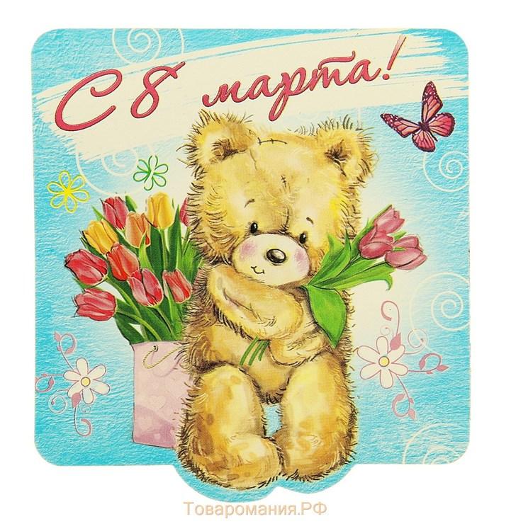 милые открытки с 8 марта с поздравлениями для просмотра фотографий