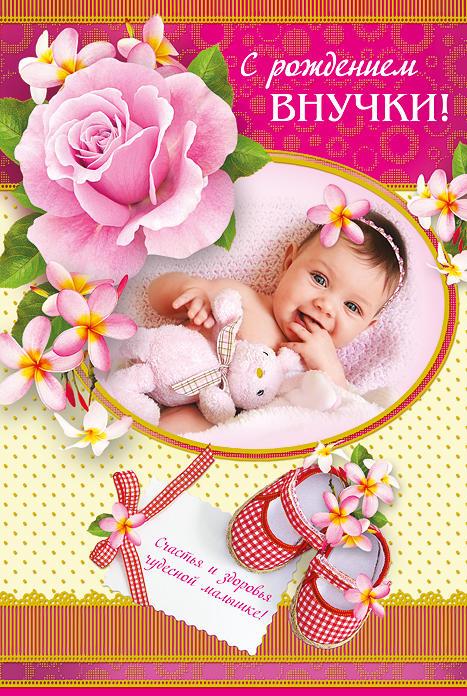 Поздравления для тети с днем рождения внучки