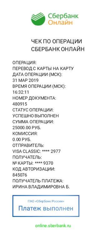 Чек-2019-03-31-163277.jpg